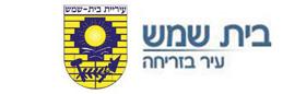 City of Beit Shemesh