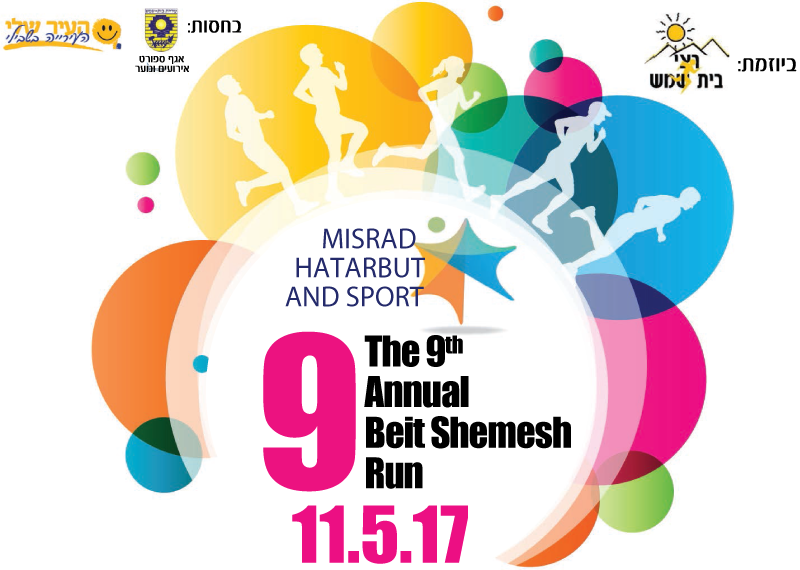 9th Annual Beit Shemesh Run 11.5.17